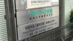 Japonya'da iş aramak