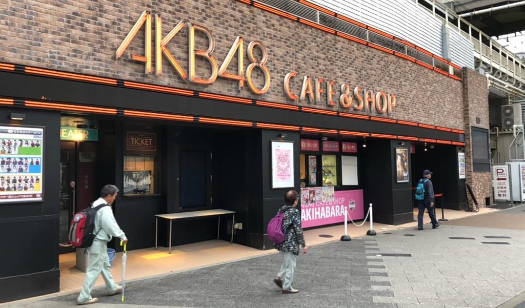 AKB 48 Kafe