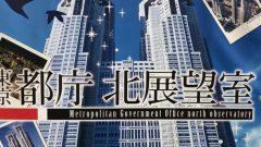 Japonya'da Yerel Yönetim Sistemi